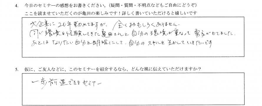 セミナー参加者の声3
